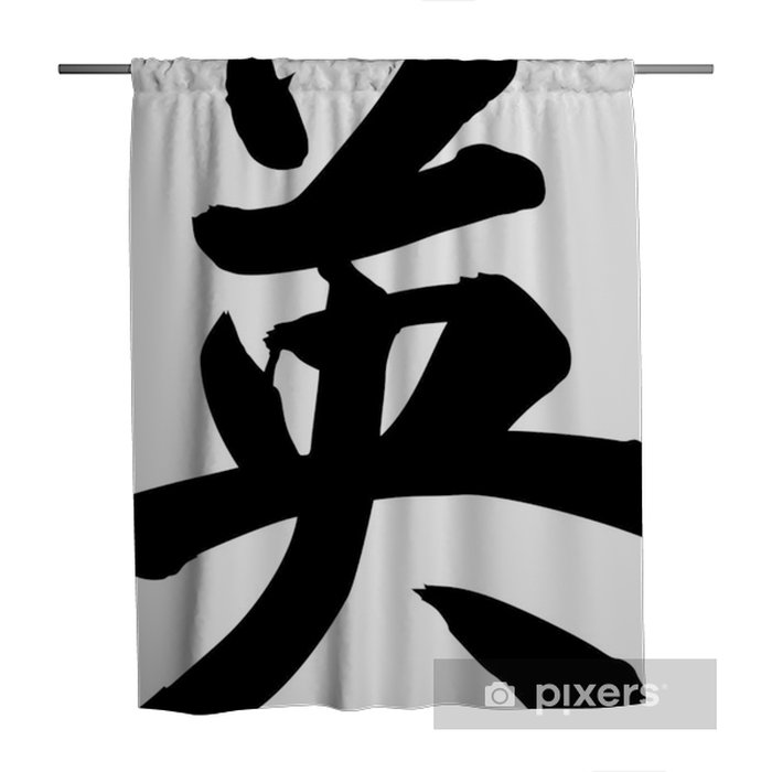 Japanese calligraphy Ei Shower Curtain - Styles