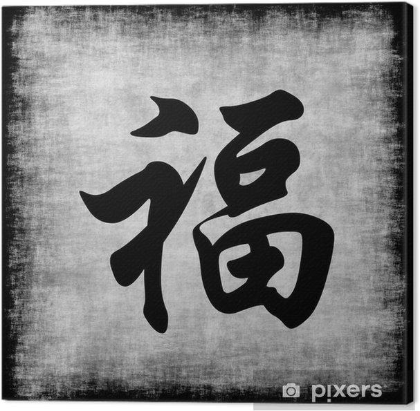 Tableau sur toile Richesse dans la calligraphie chinoise - Concepts