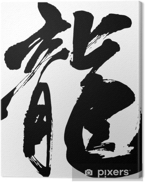 Tableau sur toile Ryu de calligraphie japonaise - Esotérisme