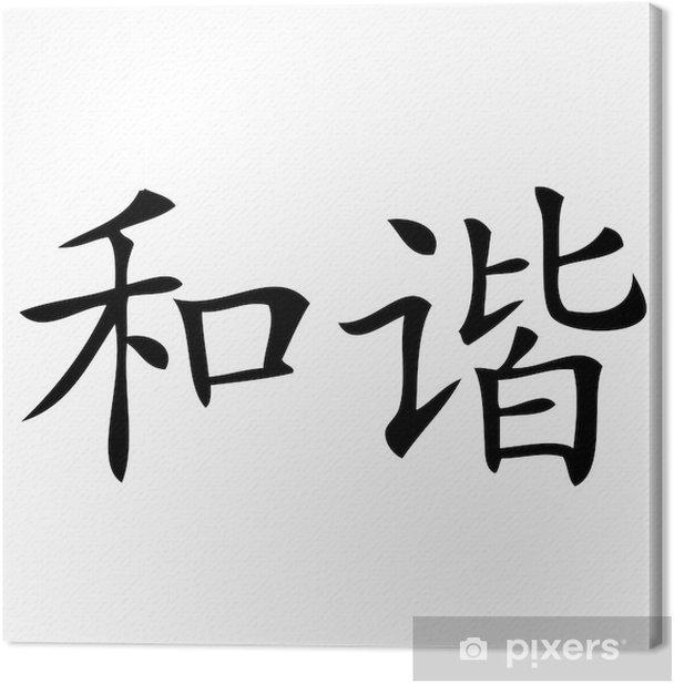Tableau sur toile Symbole chinois pour l'harmonie - Asie