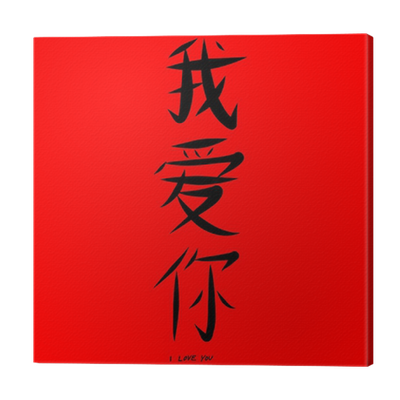 Hand Drawn Chinese Character I Love You Canvas Print Pixers We