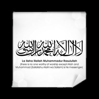 Fotomural Caligrafía islámica árabe del dua (deseo) Ya Ilaha ...