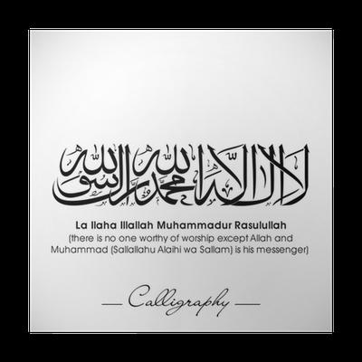 Póster Caligrafía islámica árabe del dua (deseo) Ya Ilaha Illallah ...