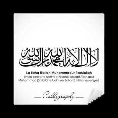 Vinilo Pixerstick Caligrafía islámica árabe del dua (deseo) Ya Ilaha ...