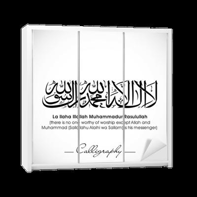 Vinilo para Armario Caligrafía islámica árabe del dua (deseo) Ya ...