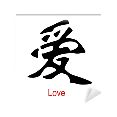 Chinese Character Of Love Wall Mural Pixers We Live To Change