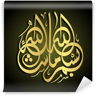 Carta da Parati in Vinile Calligrafia 044_Arabic