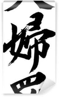 Papier Peint Vinyle Calligraphique japonais Tempura