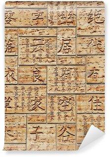 Papier Peint Vinyle Hiéroglyphes japonais