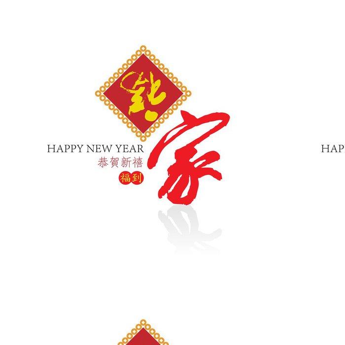 Tapeta Pixerstick 2012: Vector Šťastný Nový Rok draka, žehnání domů - Značky a symboly