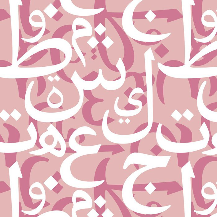 Vinylová Tapeta Arabské písmena bezešvé vzor - Pozadí
