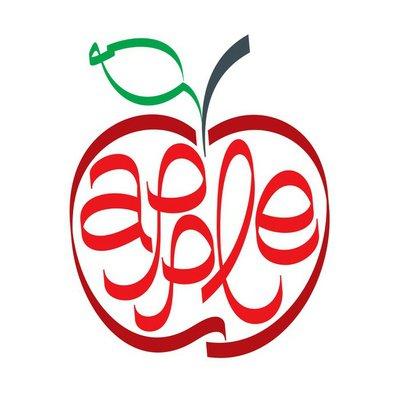Apple calligraphy, typography. Fruit calligraphy.
