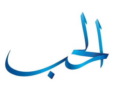 Arabic typography, love