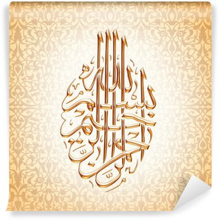 Bismillah (In the name of God) Arabic calligraphy text Wall Mural - Vinyl