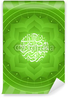 Islamic Calligraphy on Lotus Background Wall Mural - Vinyl