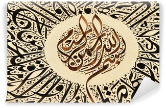 Islamic calligraphy Vinyl Wall Mural