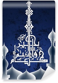 Islamic Illustration Wall Mural - Vinyl